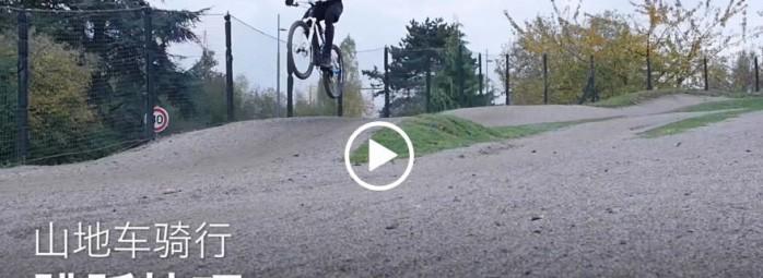 如何在骑行中跳跃 - 山地车骑行